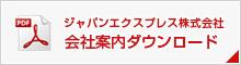ジャパンエクスプレス株式会社 会社案内ダウンロード